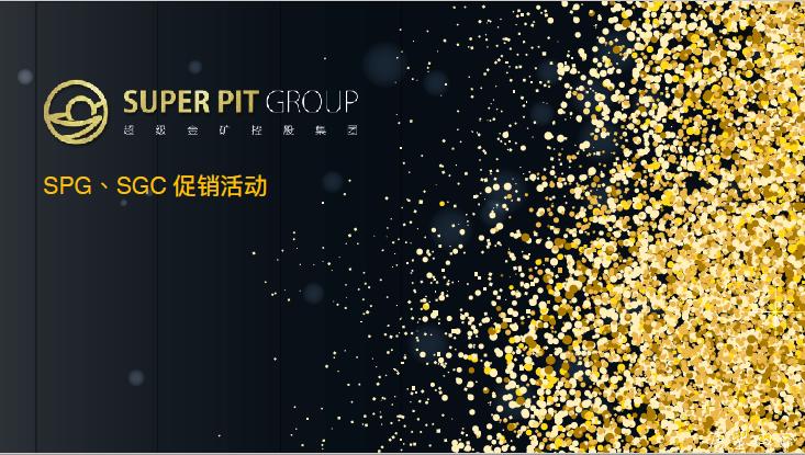超级金矿SPG、SGC 促销活动